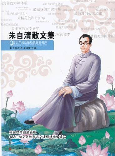 青少年美绘版经典名著书库:朱自清散文集