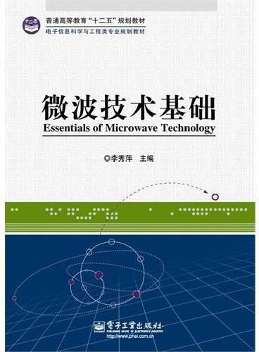 微波技术基础