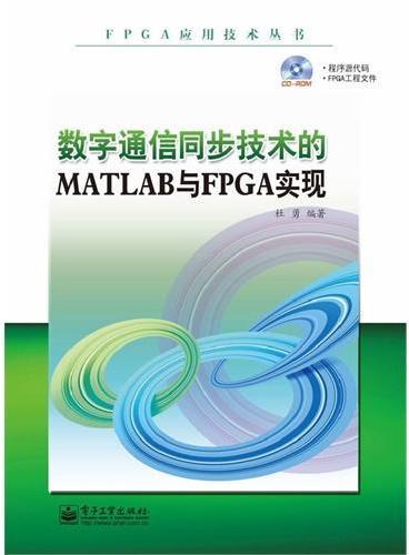 数字通信同步技术的MATLAB与FPGA实现(含CD光盘1张)(以工程实践为导向,详细剖析实现的技术细节)