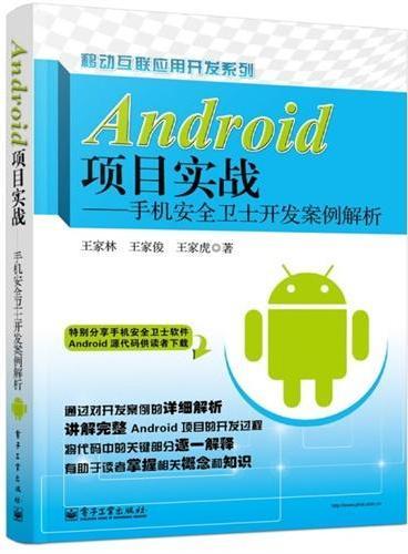 Android项目实战——手机安全卫士开发案例解析(案例全面分析,详尽代码解释)