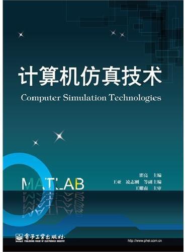 计算机仿真技术(采用MATLAB新版本,紧密结合理工科专业)