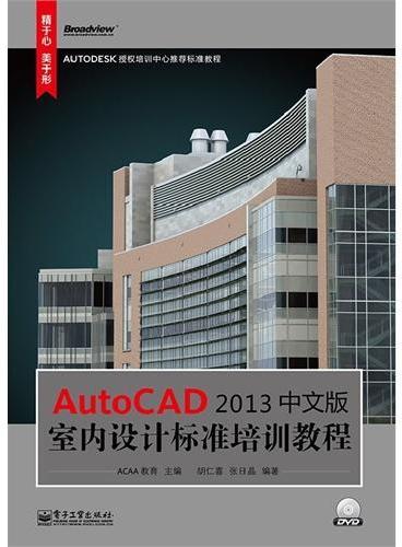 AutoCAD 2013中文版室内设计标准培训教程(含DVD光盘1张)