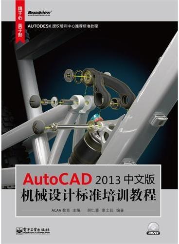 AutocAD 2013中文版机械设计标准培训教程(含DVD光盘1张)