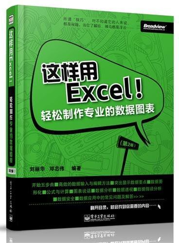 这样用Excel!——轻松制作专业的数据图表(第2版)