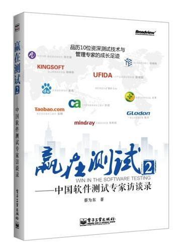 赢在测试2:中国软件测试专家访谈录(品专家足迹 悟测试真谛 本书已在台湾发行)