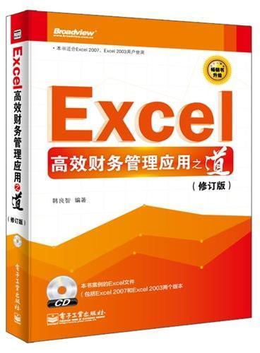 Excel高效财务管理应用之道(修订版)(含CD光盘1张)
