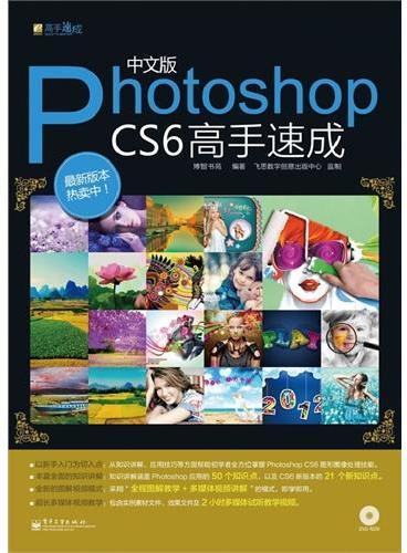 中文版Photoshop CS6高手速成(全彩)(含DVD光盘1张)(以新手入门为切入点,丰富全面的知识讲解,全新的图解视频模式,超长多媒体视频教学)