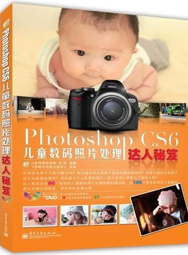 Photoshop CS6儿童数码照片处理达人秘笈(全彩)(含DVD光盘1张)(儿童写真后期处理秘笈,随盘赠送写真模板,影楼修图师必备宝典)