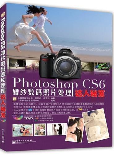 Photoshop CS6婚纱数码照片处理达人秘笈(全彩)(含DVD光盘1张)(影楼美图的秘笈,每一位修图师必备的影楼婚纱照片后期处理宝典)
