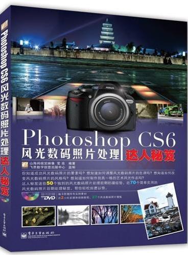 Photoshop CS6风光数码照片处理达人秘笈(全彩)(含DVD光盘1张)(揭示风光美图的秘笈,每一位风光摄影师必备的后期处理宝典)