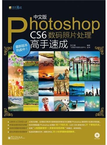 中文版Photoshop CS6数码照片处理高手速成(全彩)(含DVD光盘1张)(以新手入门为切入点,丰富全面的知识讲解,全新的图解视频模式,超长多媒体视频教学)