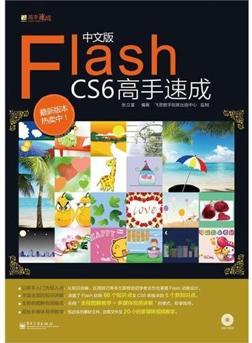 中文版Flash CS6高手速成(全彩)(含DVD光盘1张)(以新手入门为切入点,丰富全面的知识讲解,全新的图解视频模式,超长多媒体视频教学)
