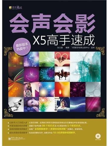 会声会影X5视频剪辑高手速成(全彩)(含DVD光盘1张)(以新手入门为切入点,丰富全面的知识讲解,全新的图解视频模式,超长多媒体视频教学)