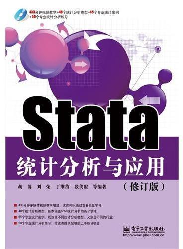 Stata统计分析与应用(修订版)(含CD光盘1张)(内容和实例满足金融、经济、生物医疗、卫生保健、社会人文、心理学等多学科的需要)