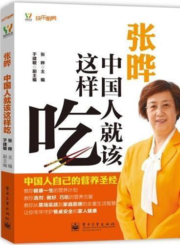 张晔:中国人就该这样吃(全彩)(教你从菜场实战到家庭厨房的全套生活智慧,让你牢牢守护餐桌安全和家人健康。)