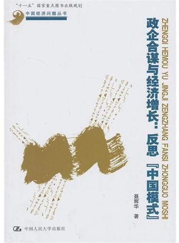 """政企合谋与经济增长:反思""""中国模式""""(中国经济问题丛书;""""十一五""""国家重点图书出版规划)"""