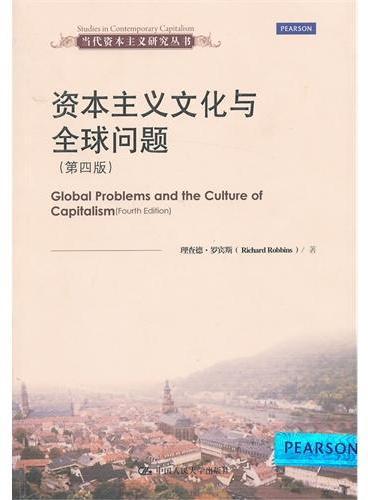 资本主义文化与全球问题(第四版)(当代资本主义研究丛书)