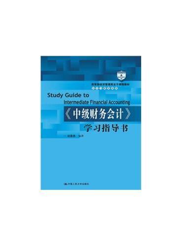 《中级财务会计》学习指导书(教育部经济管理类主干课程教材·会计与财务系列)