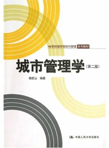 城市管理学(第二版)(21世纪城市规划与管理系列教材)