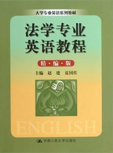 法学专业英语教程(精编版)(大学专业英语系列教材)