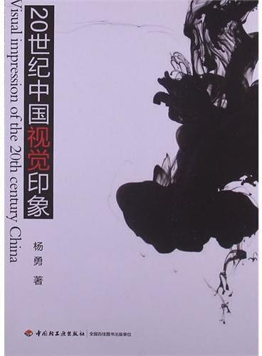 20世纪中国视觉印象