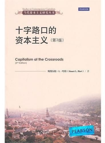 十字路口的资本主义(第3版)(当代资本主义研究丛书)