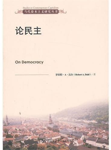 论民主(当代资本主义研究丛书)