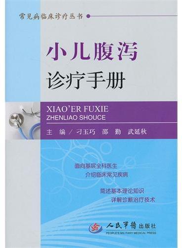 小儿腹泻诊疗手册.常见病临床诊疗丛书