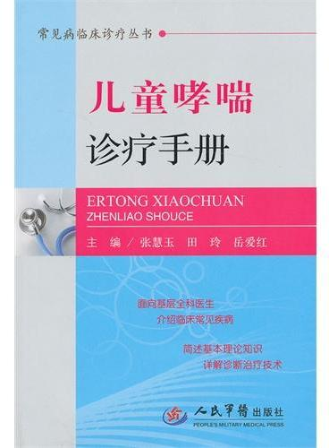 儿童哮喘诊疗手册.常见病临床诊疗丛书