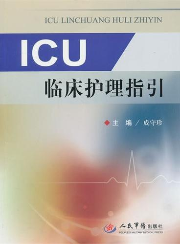 ICU临床护理指引