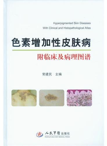 色素增加性皮肤病.附临床及病理图谱