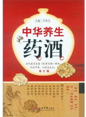 中华养生药酒(修订版)