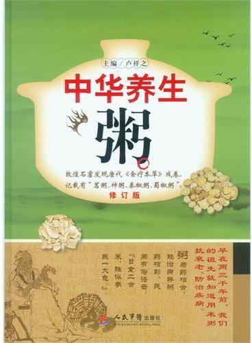 中华养生粥(修订版)