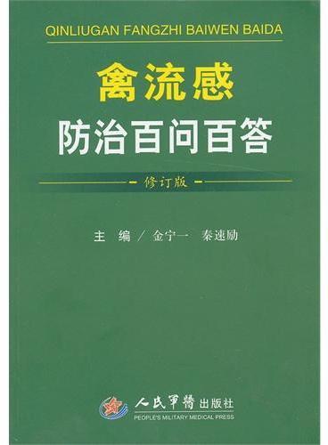 禽流感防治百问百答(修订版)