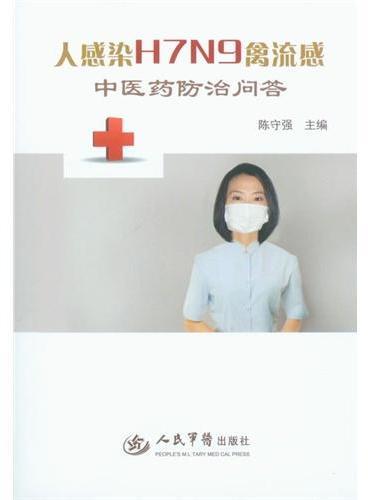人感染H7N9禽流感中医药防治问答