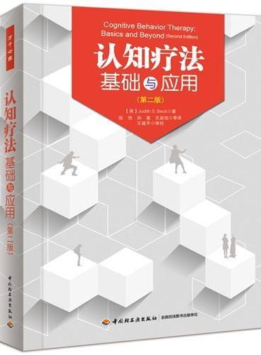 认知疗法基础与应用(第二版)(认知疗法经典教材全新改版,CBT疗法创始人阿伦·贝克医生作序)