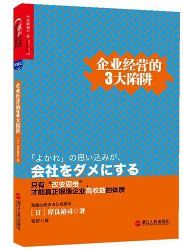 """企业经营的3 大陷阱(一部教你""""改变思维"""",锻造企业高收益体质的经营手册)"""