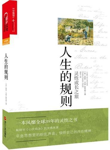 人生的规则:灵性成长之旅(一本风靡全球39年的灵性之书,畅销书《心灵鸡汤》的灵感来源)