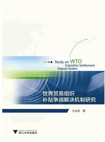世界贸易组织补贴争端解决机制研究