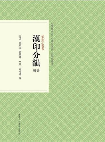 篆刻小丛书:汉印分韵合编