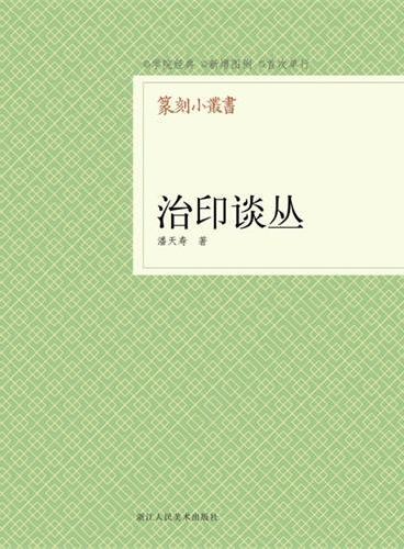 篆刻小丛书:治印谈丛