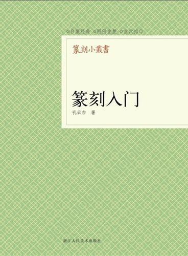 篆刻小丛书:篆刻入门