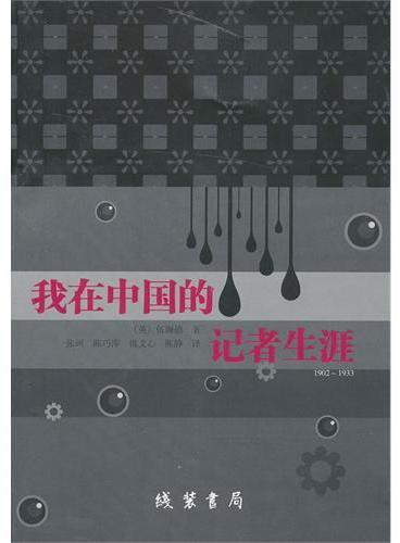 我在中国的记者生涯:1902~1933