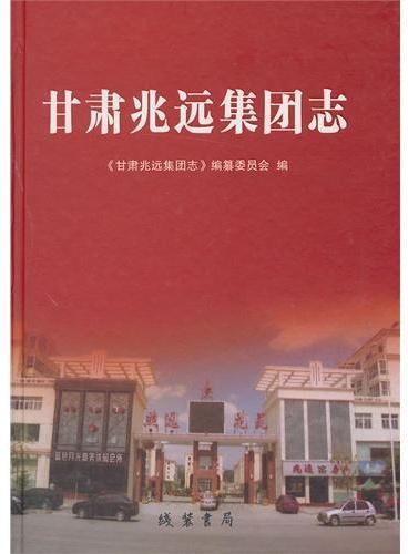 甘肃兆远集团志