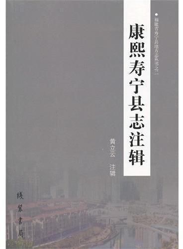 康熙寿宁县志注辑