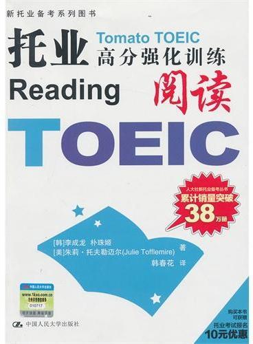 托业高分强化训练——阅读