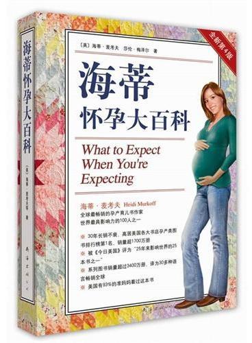 海蒂怀孕大百科(全球最畅销的怀孕百科,美国销量超1700万册)