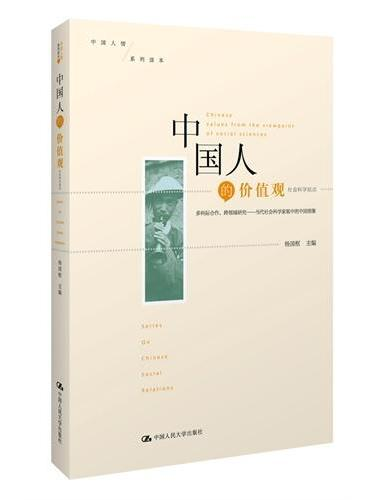 中国人的价值观—社会科学观点
