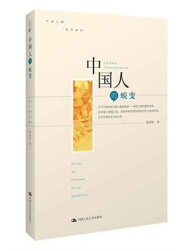 中国人的蜕变