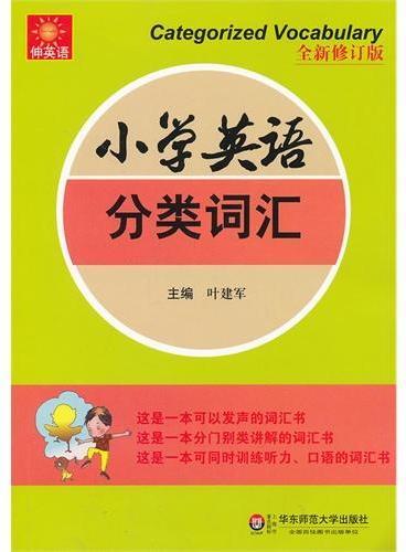 伸英语:小学英语分类词汇(修订版)